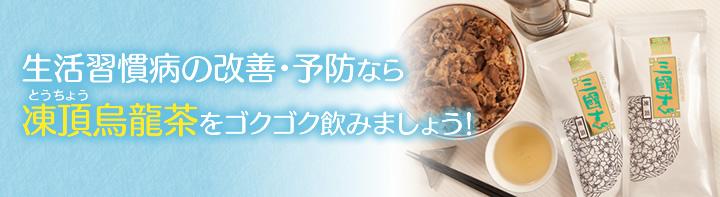生活習慣病の改善・予防なら凍頂烏龍茶をゴクゴク飲みましょう!