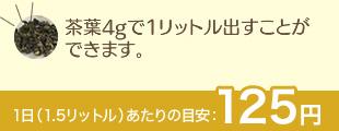 1日(1.5リットル)あたりの目安:63円
