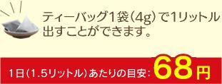 1日(1.5リットル)あたりの目安:69円