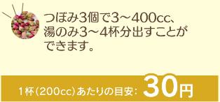 1日(1.5リットル)あたりの目安:30円