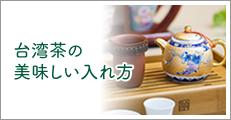 台湾茶のおいしい入れ方