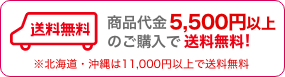 5,000円以上送料無料