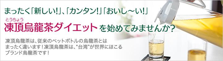 """まったく「新しい!」、「カンタン!」「おいし〜い!」凍頂烏龍茶ダイエットを始めてみませんか?凍頂烏龍茶は、従来のペットボトルの烏龍茶とはまったく違います!凍頂烏龍茶は、""""台湾""""が世界にほこるブランド烏龍茶です!"""