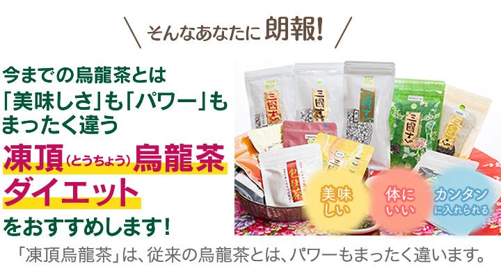 そんなあなたに朗報!今までの烏龍茶とは「美味しさ」も「パワー」もまったく違う凍頂(とうちょう)烏龍茶ダイエットをおすすめします!