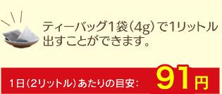 1日(2リットル)あたりの目安:63円