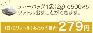 1日(2リットル)あたりの目安:256円