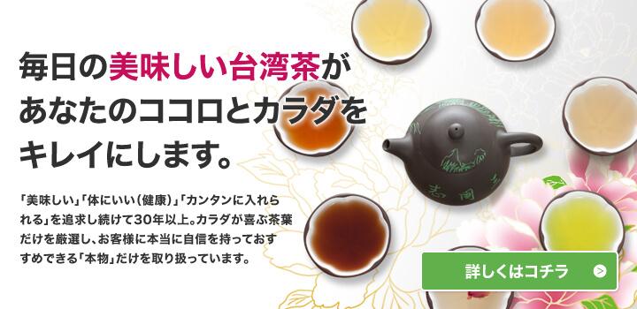 ココロとカラダに台湾茶