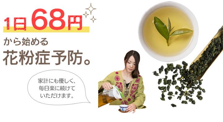 1日63円から始める花粉症予防。